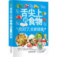 舌尖上的食物:吃对了,全家健康