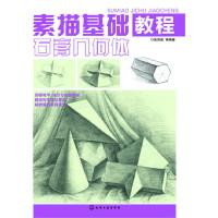 素描基础教程. 石膏几何体