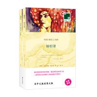 双语译林﹒壹力文库:钟形罩