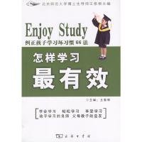 怎样学习最有效(纠正孩子学习坏习惯66法)/学习书系