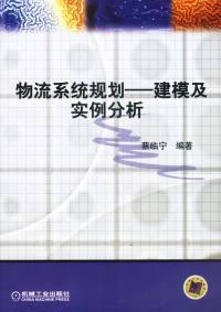 物流系统规划——建模及实例分析