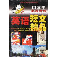 中学生英语短文精品(英汉对照)