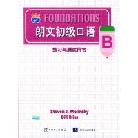 朗文初级口语 练习与测试用书B