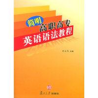 简明高职高专英语语法教程