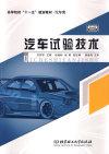 汽车试验技术(内容一致 印次 封面 原价不同 统一售价 随机发货)