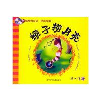 猴子捞月亮·小马过河(0-3岁)(附VCD光盘一张)(注音版)——看图学说话·经典故事