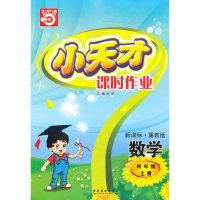 数学四年级上册(新课标·冀教版)小天才课时作业(2010年5月印刷)赠试卷