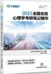 2015-全國名校心理學考研筆記精華