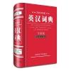 50000词英汉词典(全新版)