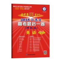 2018押题卷·江苏省高考最后一卷 英语 --天星教育