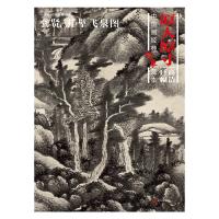 中国画经典临摹范本·龚贤与挂壁飞泉图