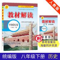 19春教材解读初中历史八年级下册(人教)