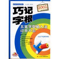 2007版巧记字根——五笔字型输入法过目不忘(附光盘)