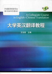 大学英汉翻译教程(第四版)