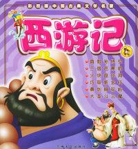 西游记(真假孙悟......)(注音版)