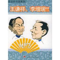 CD-R王谦祥李增瑞相声全集/家佳听书馆系列