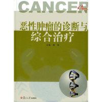 恶性肿瘤的诊断与综合治疗