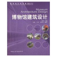 博物馆建筑设计