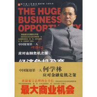 经济危机孕育最大商业机会 (平装)