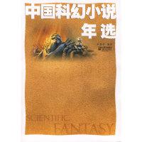 中国科幻小说年选