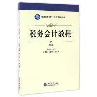 税务会计教程(第二版)