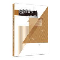 装饰图案设计(升级版)-中国美术院校新设计系列教材