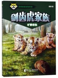 剑齿虎家族:旷野求生(袁博史前动物传奇小说系列)