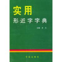 实用形近字字典