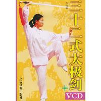三十二式太极剑(附VCD一张)