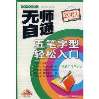 2007版无师自通五笔字型轻松入门(附光盘)