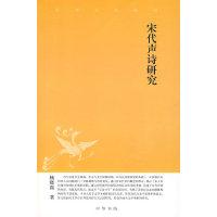 宋代声诗研究--中华文史新刊