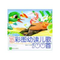 彩图幼读儿歌100首(赠送VCD光碟)注音版
