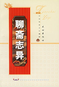 聊斋志异——中华传统文化精粹(上下)