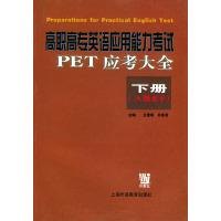 高职高专英语应用能力考试PET应考大全(下册A水平)