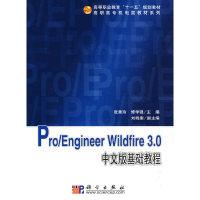 Pro/Engineer_Wildfire_3.0中文版基础教程