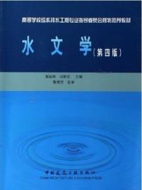 水文学(第四版)(内容一致,印次、封面或原价不同,统一售价,随机发货)