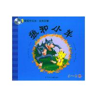 狼和小羊·狐狸和乌鸦(0-3岁)(附VCD光盘一张)(注音版)——看图学说话·经典故事