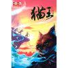 《儿童文学》金牌作家书系·黄春华炫动长篇系列—猫王