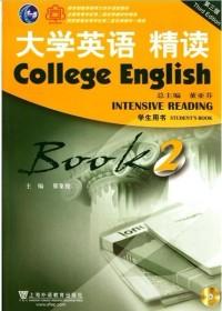 大学英语精读(学生用书2)(第三版)
