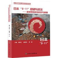 日本3.11回望与启示-连锁型危机的应对与管理