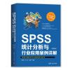 SPSS统计分析与行业应用案例详解(第四版)