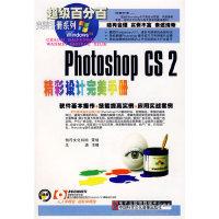 Photoshop CS2精彩设计完美手册(2CD)