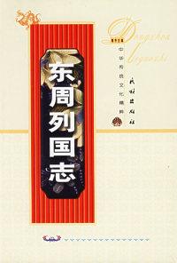 东周列国志——中华传统文化精粹(上下)