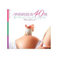 孕妈妈饮食40周——汉竹亲亲乐读系列