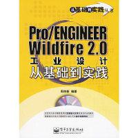Pro/ENGINEER Wildfire2.0工业设计从基础到实践