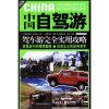 中国自驾游(升级版)