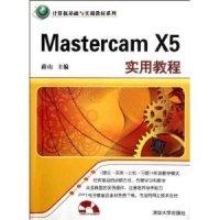 Mastercam X5实用教程