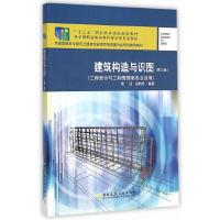 建筑构造与识图(第三版)