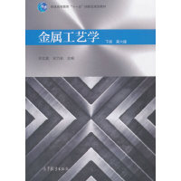 金属工艺学 (下册 第六版)
