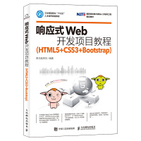 响应式Web开发项目教程 HTML5 CSS3 Bootstrap